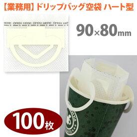 【業務用】空袋 ドリップバッグ用ハート型 【100枚】 90mmx80mm