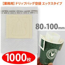 【業務用】空袋 ドリップバッグ用エックスタイプ 【1000枚】 80mmx90mm