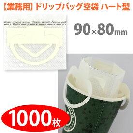 【業務用】空袋 ドリップバッグ用ハート型 【1000枚】 90mmx80mm