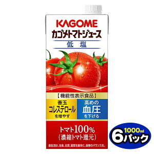 機能性表示食品 カゴメ 業務用 トマトジュース 食塩入り(1Lx6本)