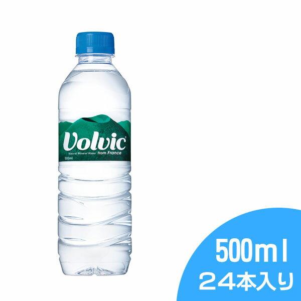 ボルヴィック 500ml×24本 【セット割引】