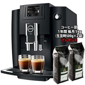 1年間毎月コーヒー豆1kg(生豆時)プレゼント jura(ユーラ) 全自動エスプレッソコーヒーマシン E6【送料無料】
