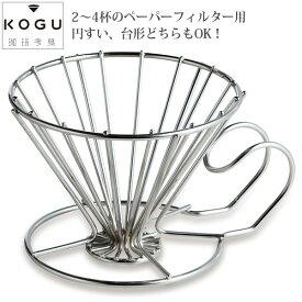 珈琲考具 ステンレスコーヒードリッパー 2〜4杯用 燕三条 日本製