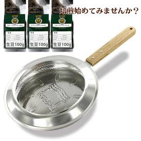 焙煎始めてみませんか? ハンディロースターとコーヒー生豆の特別セット