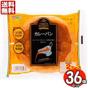 コモパン カレーパン 36個セット 【2ケース売り】【賞味期限14日以上の商品をお届けします】 送料無料