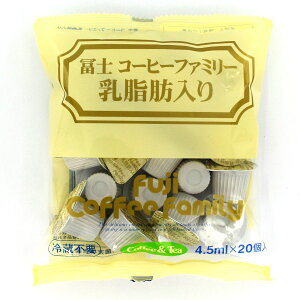 守山乳業 冨士コーヒーファミリーS 乳脂肪分6.0% (4.5mlポーション20個入り)【賞味期限残25日以上をお届けします】