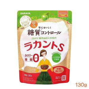 ラカントS 顆粒 130g カロリーゼロ糖類 ロカボスタイル