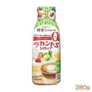 ラカントS シロップ 280g カロリー0、糖類0の自然派甘味料
