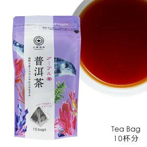 久順銘茶 プーアル茶 ティーバッグ 10TB 普茶