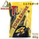 冬季限定 トブラローネ(TOBLERONE) タイニーアソート チョコレート 80g (ミルク&ダーク)個包装SP