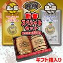 2018年 金と銀の豆 スペシャルセット (ミニ樽2個付き) 【ギフト箱入りセット商品】 ■