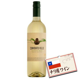 在庫限り 2014年 チリ産ワイン・コンヴェント ヴィエホ ソーヴィニヨン ブラン 白 750ml