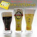 東洋佐々木ガラス ビヤーグラスセット G071-T239