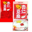 守山チャイニーズデザート杏仁豆腐 (500ml)【賞味期限残25日以上をお届けします】