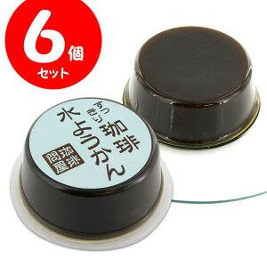 珈琲問屋 オリジナル コーヒー水ようかん(6個) 【セット割引】