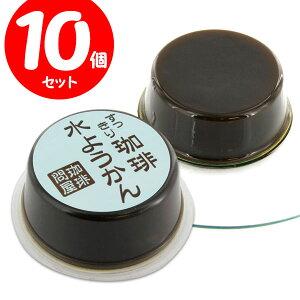 珈琲問屋 オリジナル コーヒー水ようかん(10個) 【セット割引】