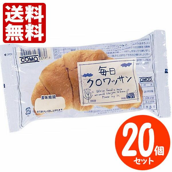 【送料無料】 コモパン 毎日クロワッサン 20個セット 【セット商品】【賞味期限14日以上をお届けします】