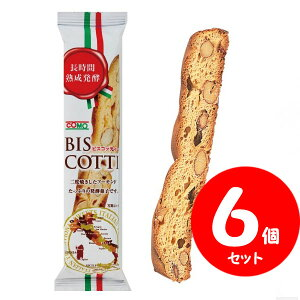 コモ ビスコッティー 6個セット 【セット商品】