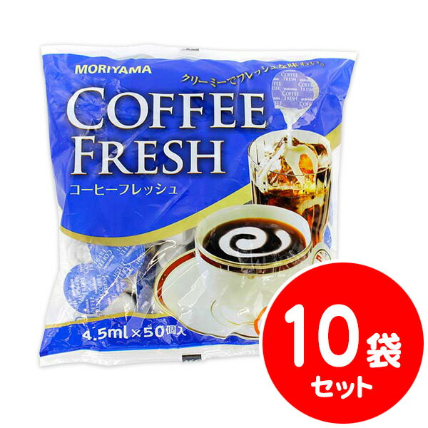 守山 コーヒーフレッシュ (4.5mlポーション×50個入)【10袋】【賞味期限残25日以上をお届けします】
