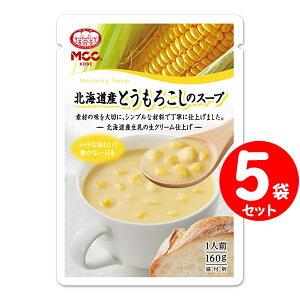 MCC 朝のスープ 北海道のとうもろこしのスープ 160g×5袋