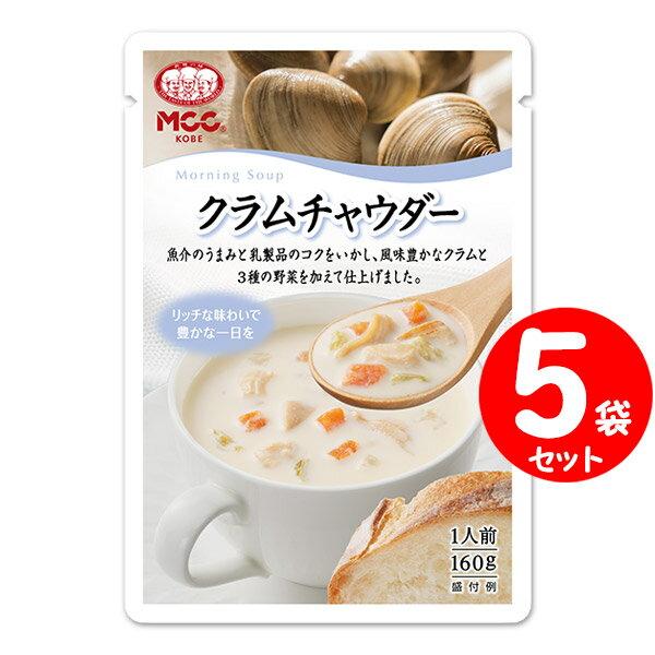 MCC 朝のスープ クラムチャウダー 160g 【5袋セット】