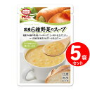 MCC 朝のスープ 国産6種野菜のスープ 160g×5袋 【セット割引】