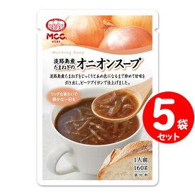 MCC 朝のスープ 淡路島産たまねぎのオニオンスープ 160g×5袋