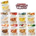 MCC 朝のスープ 9種アソートセット(各160g)
