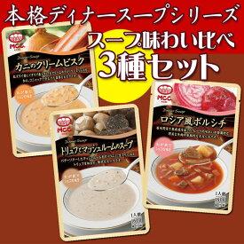 MCC 本格ディナースープ 3種アソート