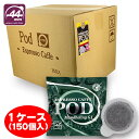【送料無料】珈琲問屋 エスプレッソポッド44mm マンデリンBOX(6.8g×150杯分)