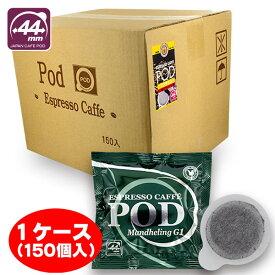 珈琲問屋 エスプレッソポッド 44mm マンデリンBOX (6.8g×150杯分) 送料無料