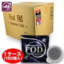 【送料無料】珈琲問屋 エスプレッソポッド44mm コロンビアBOX(6.8gx150袋)