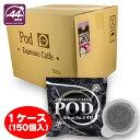 【送料無料】珈琲問屋 エスプレッソポッド44mm ブラジルBOX(6.8g×150袋)