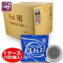 【送料無料】珈琲問屋 エスプレッソポッド44mm キリマンジャロBOX(6.8gx150袋)