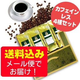 【メール便・配達日時指定不可】カフェインレスコーヒーお試しメール便(4袋セット/珈琲解説付き)