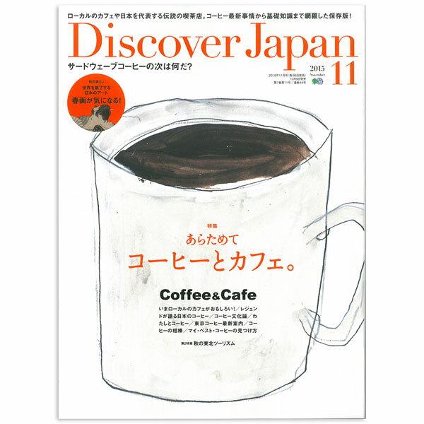 Discover Japan (ディスカバー・ジャパン) 特集「あらためてコーヒーとカフェ。」2015年11月号 Vol.49
