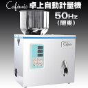 Cafemio 卓上型自動計量機 50Hz仕様(関東) 取寄品/日付指定不可