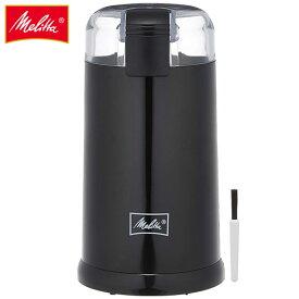 Melitta メリタ 電動コーヒーミル ブラック ECG62-1B