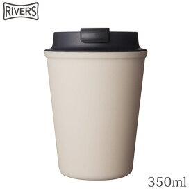 RIVERS リバーズ ウォールマグ スリーク 350ml ベージュ
