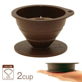 ヴィヴ(viv) コンパクトコーヒードリッパー 2カップ 円錐型 ブラウン 59975