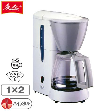 【送料無料】メリタコーヒーメーカー5杯用 JCM-511 ホワイト