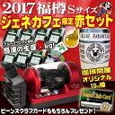 ◆【送料無料】 2017 ジェネカフェ限定赤セット(生豆8kg+Sサイズ樽付)■