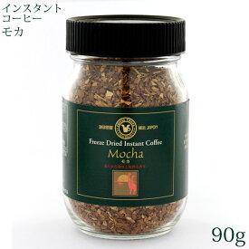珈琲問屋 FD(フリーズドライ)インスタントコーヒー モカ (90g)