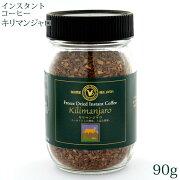 珈琲問屋FDインスタントコーヒーキリマンジャロ(90gビン)