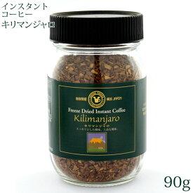 珈琲問屋 FD(フリーズドライ)インスタントコーヒー キリマンジャロ (90g)