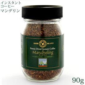 珈琲問屋 FD(フリーズドライ)インスタントコーヒー マンデリン (90g)