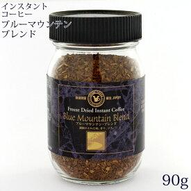 珈琲問屋 FD(フリーズドライ)インスタントコーヒー ブルーマウンテンブレンド (90g)