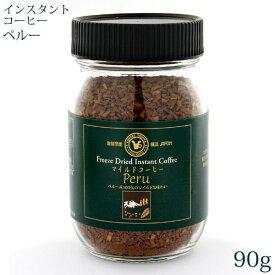 珈琲問屋 FD(フリーズドライ)インスタントコーヒー ペルーマイルド (90g)