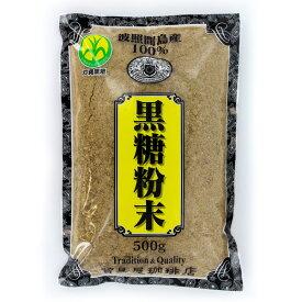 波照間島産 100% 黒糖粉末 (500g) 貿易屋珈琲店