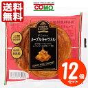 【送料無料】 コモパン デニッシュメープルキャラメル 12個セット 【セット商品】【賞味期限14日以上をお届けします】